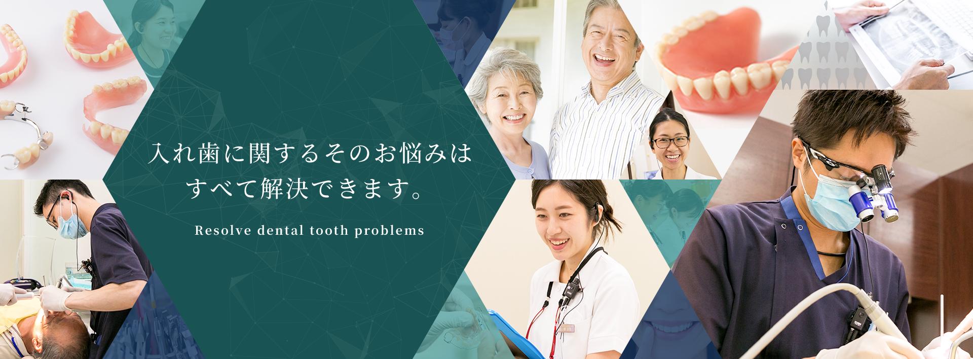 入れ歯に関するそのお悩みはすべて解決できます。